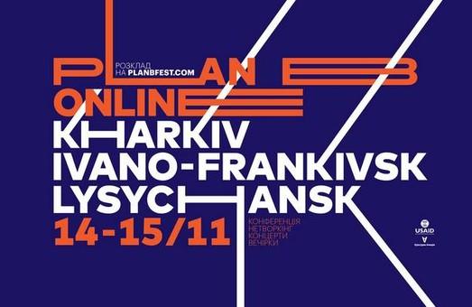 Фестиваль Plan B объединит Харьков, Ивано-Франковск и Лисичанск для дискуссий, нетворкинга и музыки