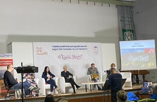 Харьков участвует в международном форуме индустрии туризма во Львове