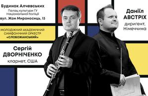 МАСО «Слобожанский» приглашает харьковчан в путешествие за грани романтики