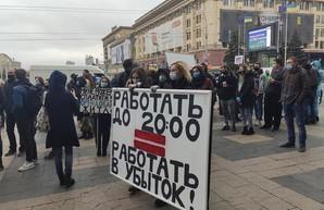 Харьковские рестораторы проведут еще две акции протеста