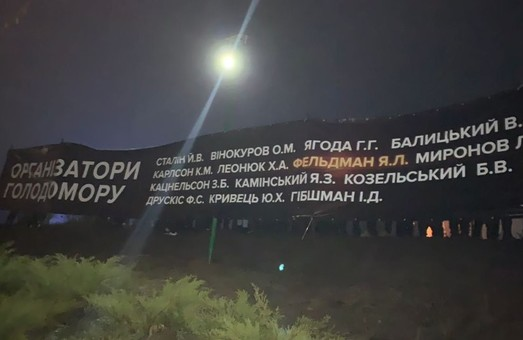 В «Экопарке» отреагировали на столкновения у Мемориала жертвам Голодомора в Харькове