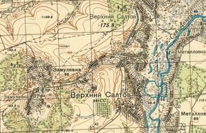 Верхний Салтов: как пришлые черкасы решили судьбу города на Харьковщине