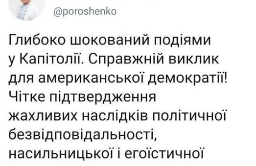 «Мальчик хочет в Тамбов»: Порошенко настойчиво напрашивается к Байдену