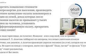 Петиция против повышения тарифов на сайте Зеленского набрала уже более 11 тыс. подписей
