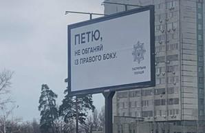 «Петя не обгоняй с правой стороны». В столице Украины появились необычные билборды (Фото)