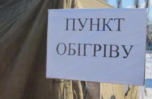 На Киев надвигается сильное похолодание, по городу развернут пункты обогрева