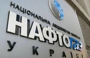 На «Нафтогаз Украины» подали заявление в ГПУ