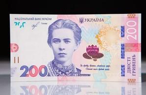 200 гривен могут стать банкнотой года в мире