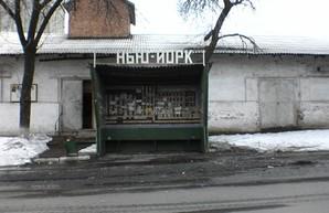 Украинскому поселку вернут историческое название - Нью-Йорк