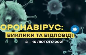 Киев принимает международный антикоронавирусный форум