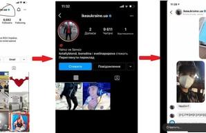 Официальную страницу IKEA Украина в Instagram взломал турок