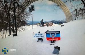 СБУ задержала в Киеве бывшего «зама министра информации» непризнаной «ДНР»