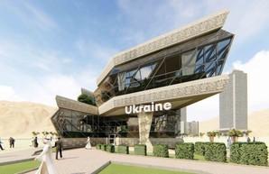 Украина будет представлена на Всемирной выставке Expo 2020 Dubai