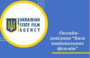 В Украине создали базу отечественных фильмов