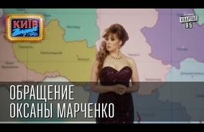 """""""Моє ліве око плаче за схід, праве – за захід"""", - """"Квартал 95"""" снял пародию на Марченко"""