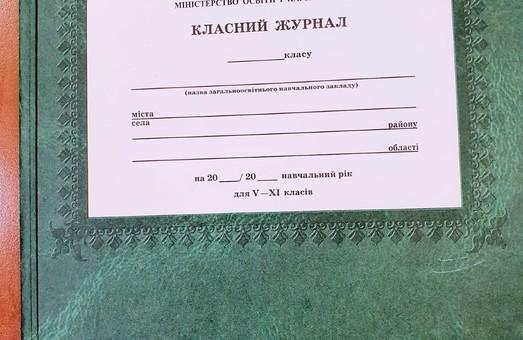 В киевских школах намерены упразднить бумажные класссные журналы