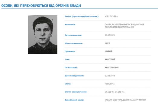 Шарий появился в базе розыска украинского МВД