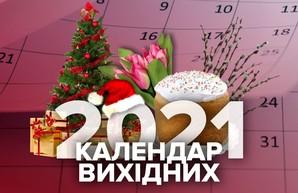 Депутаты хотят лишить украинцев длинных выходных