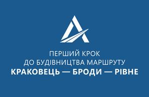 Укравтодор скоро объявит конкурс по поиску инвестора для автобана Краковец-Броды-Ровно