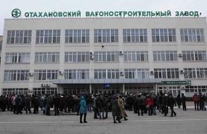 Вагоностроительный завод в Стаханове финансирует террористов