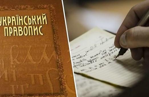 В Минюсте решили оспорить отмену нового украинского правописания
