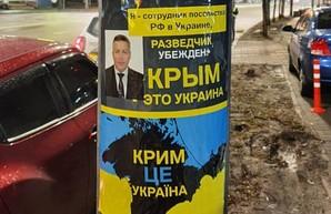К годовщине оккупации Крыма в Киеве потроллили российских дипломатов