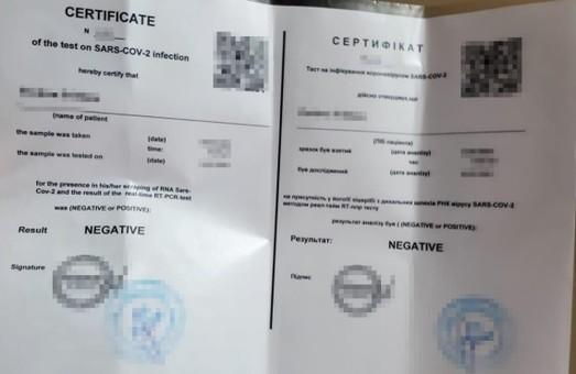 В Киеве злоумышленники продавали поддельные справки об отрицательном тесте на  COVID-19