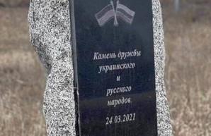 Неизвестные харьковские активисты помешали дружбе любителя «русского мира»