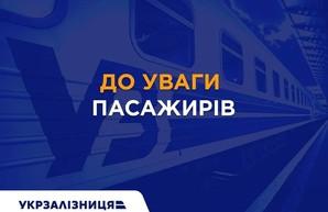 «Укрзализныця» ввела новые ограничения в «красной» зоне карантина