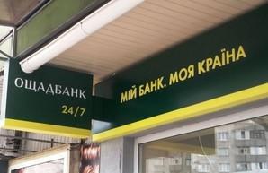 «Ощадбанк» проиграл России апелляцию по возмещению убытков за оккупацию Крыма