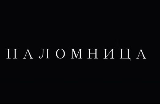 """Оксана Марченко в новой серии """"Паломницы"""" затронула самую больную тему для большинства украинцев"""