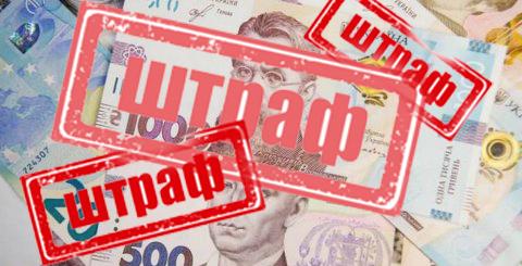 В Украине значительно выросли штрафы за ложный вызов
