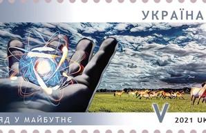 В Украине выпустили марку к 35-й годовщине аварии на ЧАЭС