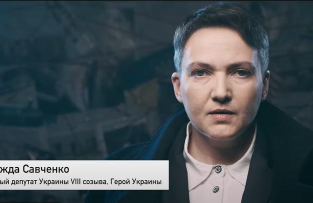 "Савченко сняла фильм ""Ukrainіаn Lives Matter"""