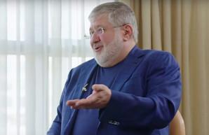 Коломойский заявил о готовности попасть в реестр олигархов