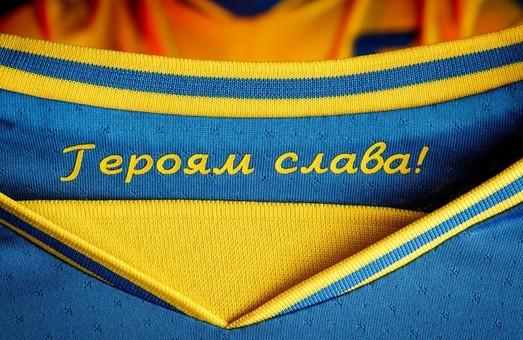 УЕФА обязал Украину убрать один из слоганов на футболке сборной