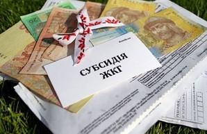 В Минсоцполитике рассказали, когда украинцы смогут получить выплаты по субсидиям