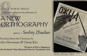 Новый сборник Жадана получил американскую премию