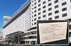 Токийский отель извинился за лифт «только для японцев» на Олимпиаде