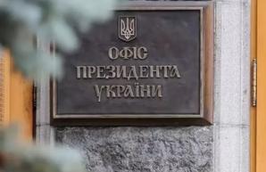 Офис президента ожидает жесткую позицию США по отношению к России – источники
