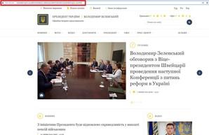 """В Украине заблокировали фейковый """"сайт президента"""""""