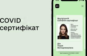 COVID-сертификаты в Украине установили срок действия