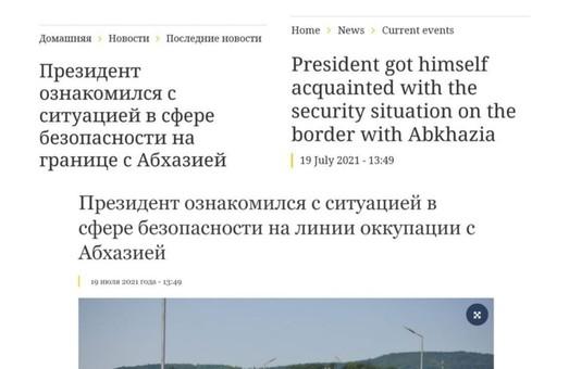 Пресс-служба Зеленского допустила ошибку