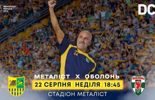 Футбольный матч в Харькове соберет невиданное для первой лиги число болельщиков