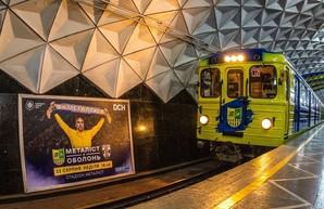 Ко Дню города в харьковском метро появился первый фан-поезд «Металлиста»