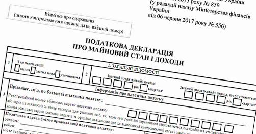 """С сентября украинцы смогуть подать """"одноразовую"""" налоговую декларацию"""