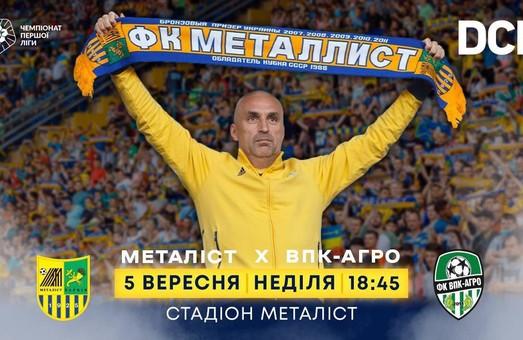 Харьковский «Металлист» объявил о начале продажи билетов на матч против «ВПК-Агро»