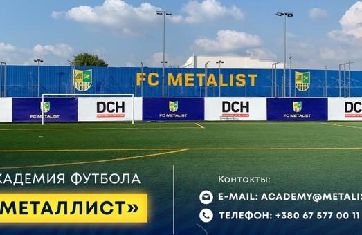 Харьковский «Металлист» ждет будущих звезд в возрожденной Академии футбола