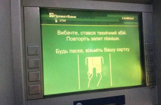 Банкоматы и сервисы «ПриватБанка» временно прекратят работу