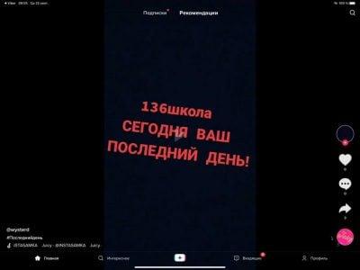 В TikTok появились угрозы теракта в днепровской школе